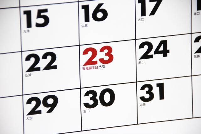 2021年度限定の祝日の移動が発表されました